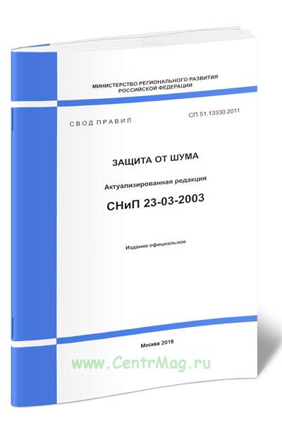 СП 51.13330.2011 Защита от шума 2019 год. Последняя редакция