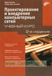 Проектирование и внедрение компьютерных сетей. Учебный курс. 2-е изд.