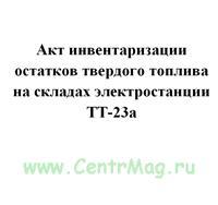 Акт инвентаризации остатков твердого топлива на складах электростанции ТТ-23а