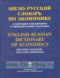 Англо-русский словарь по экономике (с пояснениями и перекрестными ссылками)