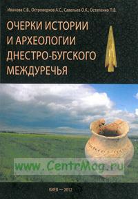 Очерки истории и археологии Днестро-Бургского междуречья