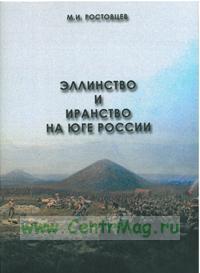 Эллинство и иранство на юге России. Репринтное издание
