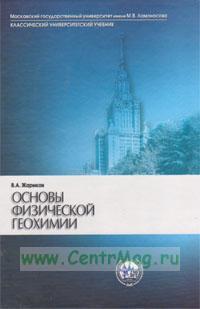 Основы физической геохимии: Учебник. 2-е издание
