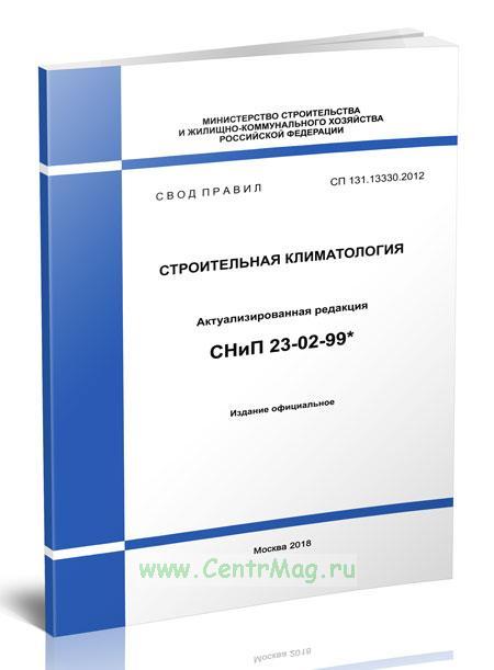 СП 131.13330.2012 Строительная климатология. Актуализированная редакция СНиП 23-02-99*