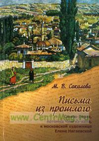 Письма из прошлого Симов-Гирея, потомка Чингиз-хана к московской художнице Елене Нагаевской