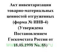 Акт инвентаризации отгруженных товарно-материальных ценностей форма № ИНВ-4