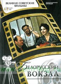 Великие советские фильмы. Том 20. Белорусский вокзал. Книга и фильм