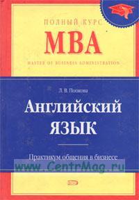 Английский язык. Практикум общения в бизнесе. Бизнес-курс для программ MBA