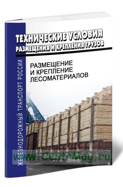 Технические условия размещения и крепления грузов. Глава 2. Размещение и крепление лесоматериалов