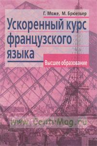 Ускоренный курс французского языка (3-е издание)