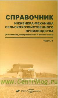 Справочник инженера-механика сельскохозяйственного производства (в 2-х частях)