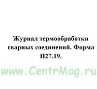 Журнал термообработки сварных соединений. Форма П27.19