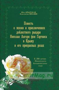 Повесть о жизни и приключениях доблестного рыцаря Николая Ангорн фон Гартвиса в Крыму и его прекрасных розах
