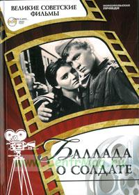 Великие советские фильмы. Том 23. Баллада о солдате. Книга и фильм