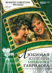 Великие советские фильмы. Том 24. Любимая женщина механика Гаврилова. Книга и фильм