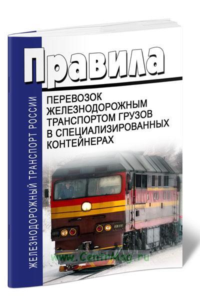 Правила перевозок железнодорожным транспортом грузов в специализированных контейнерах 2019 год. Последняя редакция