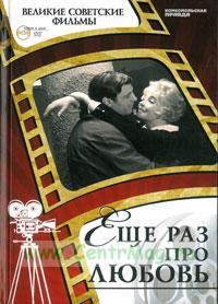 Великие советские фильмы. Том 44. Еще раз про любовь. Книга и фильм