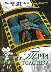 Великие советские фильмы. Том 33. Три толстяка. Книга и фильм