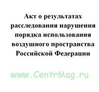 Акт о результатах расследования нарушения порядка использования воздушного пространства Российской Федерации