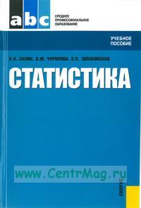 Статистика: учебное пособие (4-е изд.)