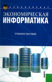 Экономическая информатика: учебное пособие (2-е издание, стереотипное)