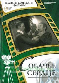 Великие советские фильмы. Том 10. Собачье сердце. Книга и фильм