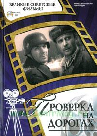 Великие советские фильмы. Том 11. Проверка на дорогах. Книга и фильм