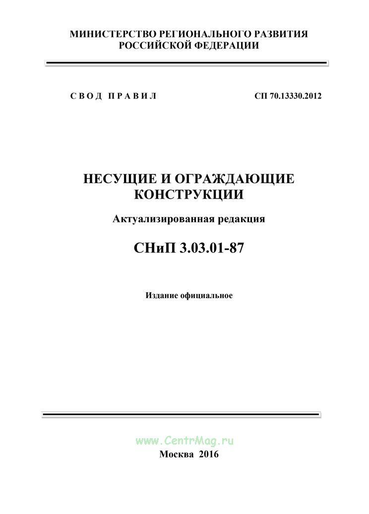 Строительные нормы и правила: Несущие и ограждающие конструкции СНиП 3.03.01-87