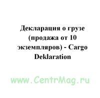 Декларация о грузе (продажа от 10 экземпляров) - Cargo Deklaration