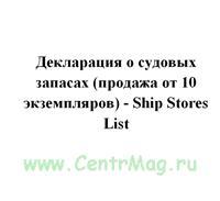 Декларация о судовых запасах (продажа от 10 экземпляров) - Ship Stores List