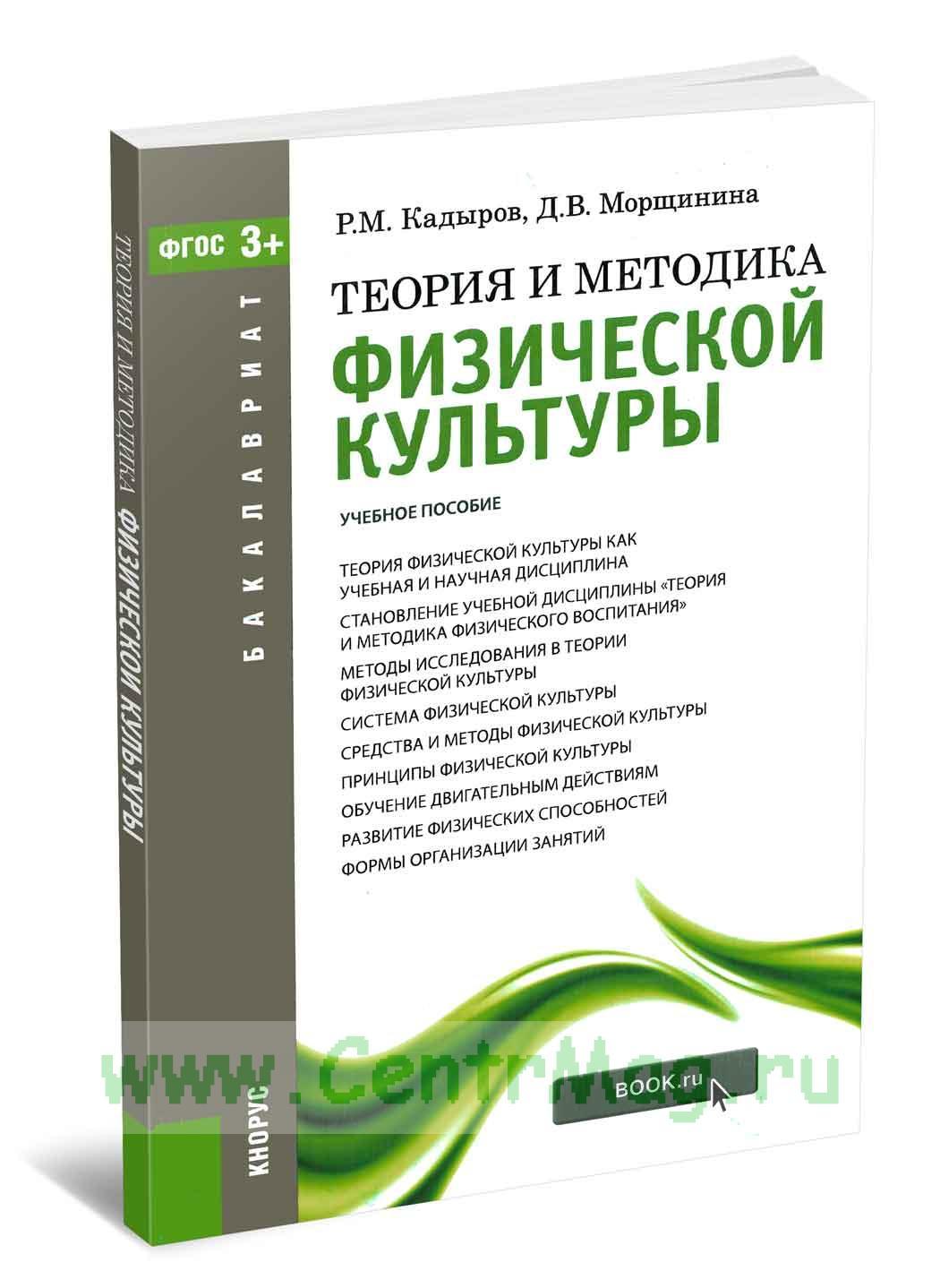 Теория и методика физической культуры: учебное пособие