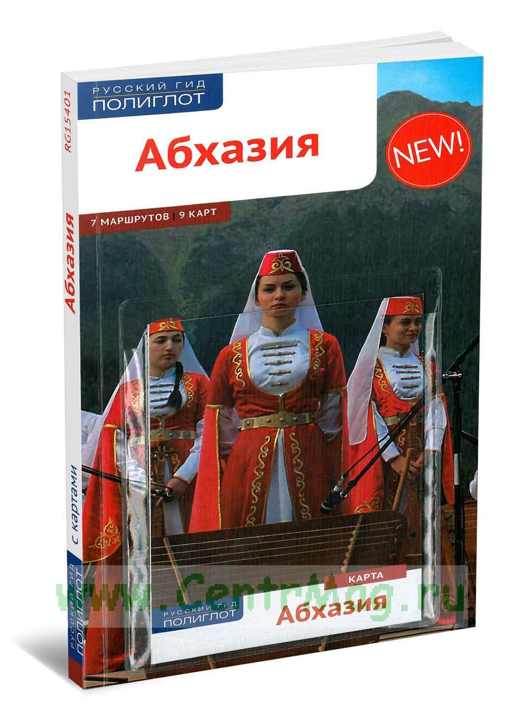 Абхазия. Путеводитель с картой