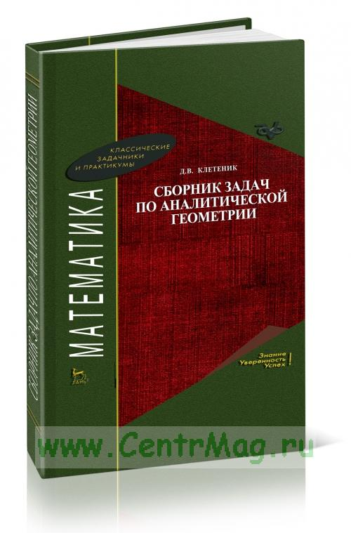 Сборник задач по аналитической геометрии: учебное пособие (17-е изд.)