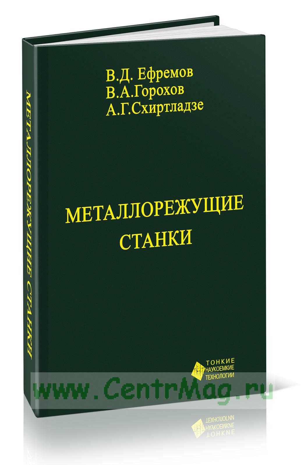 Металлорежущие станки: учебник