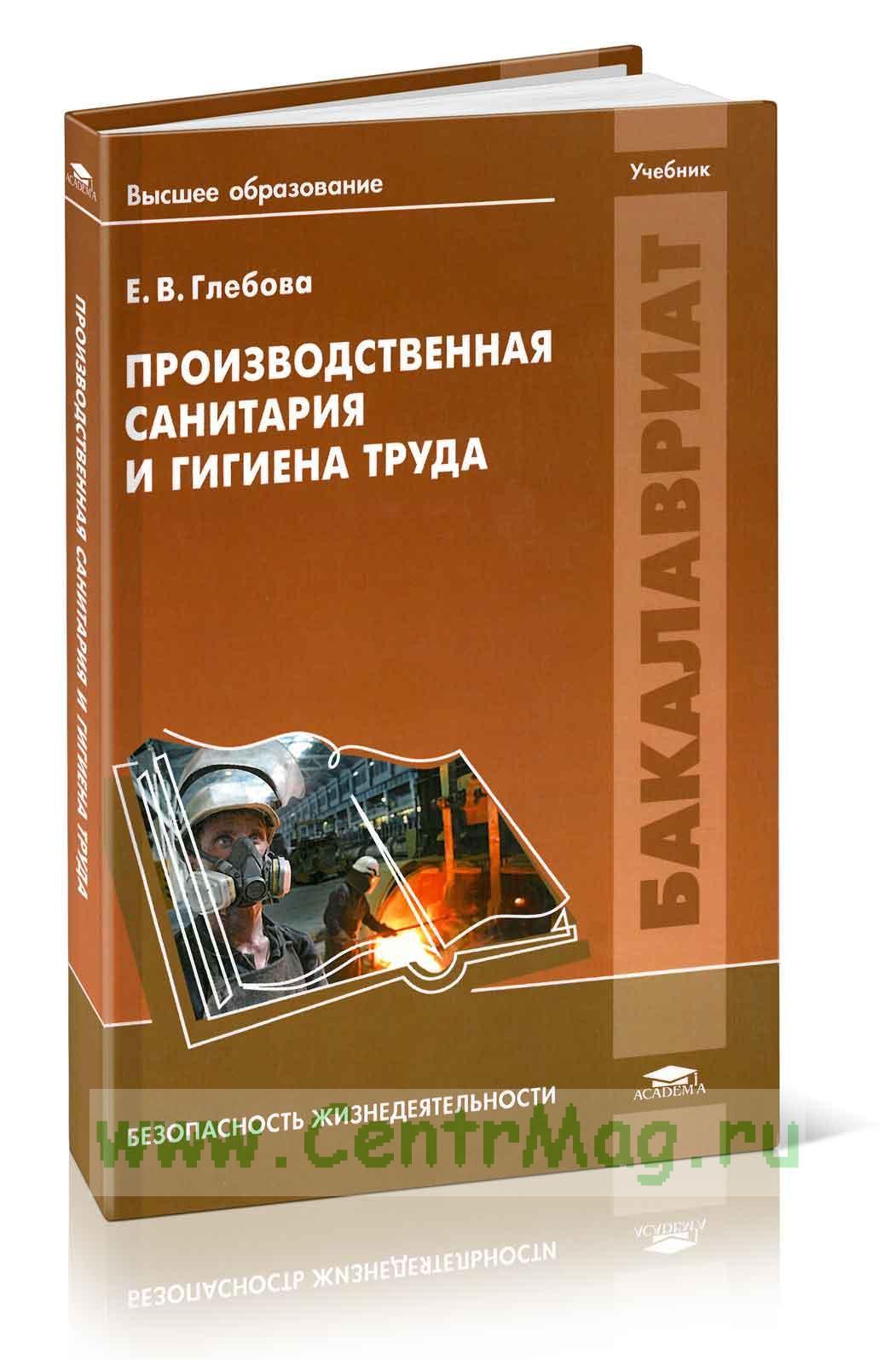 Производственная санитария и гигиена труда: учебник