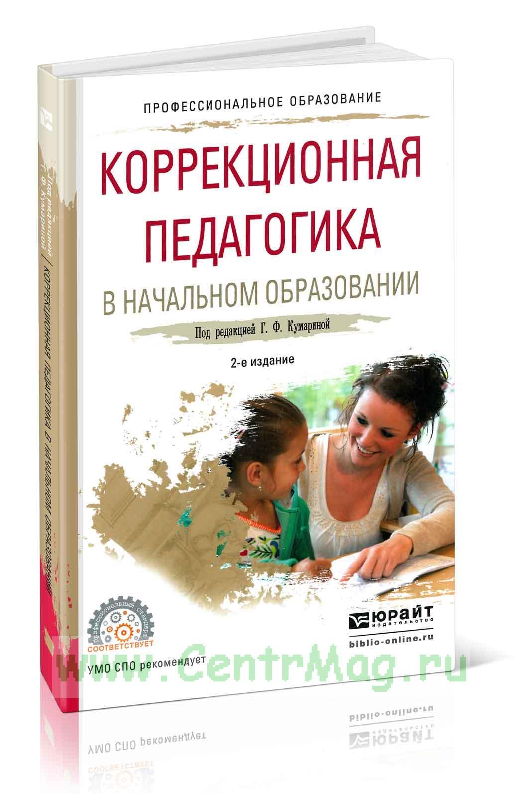 Коррекционная педагогика  в начальном образовании: учебное пособие (2-е издание, исправленное и дополненное)