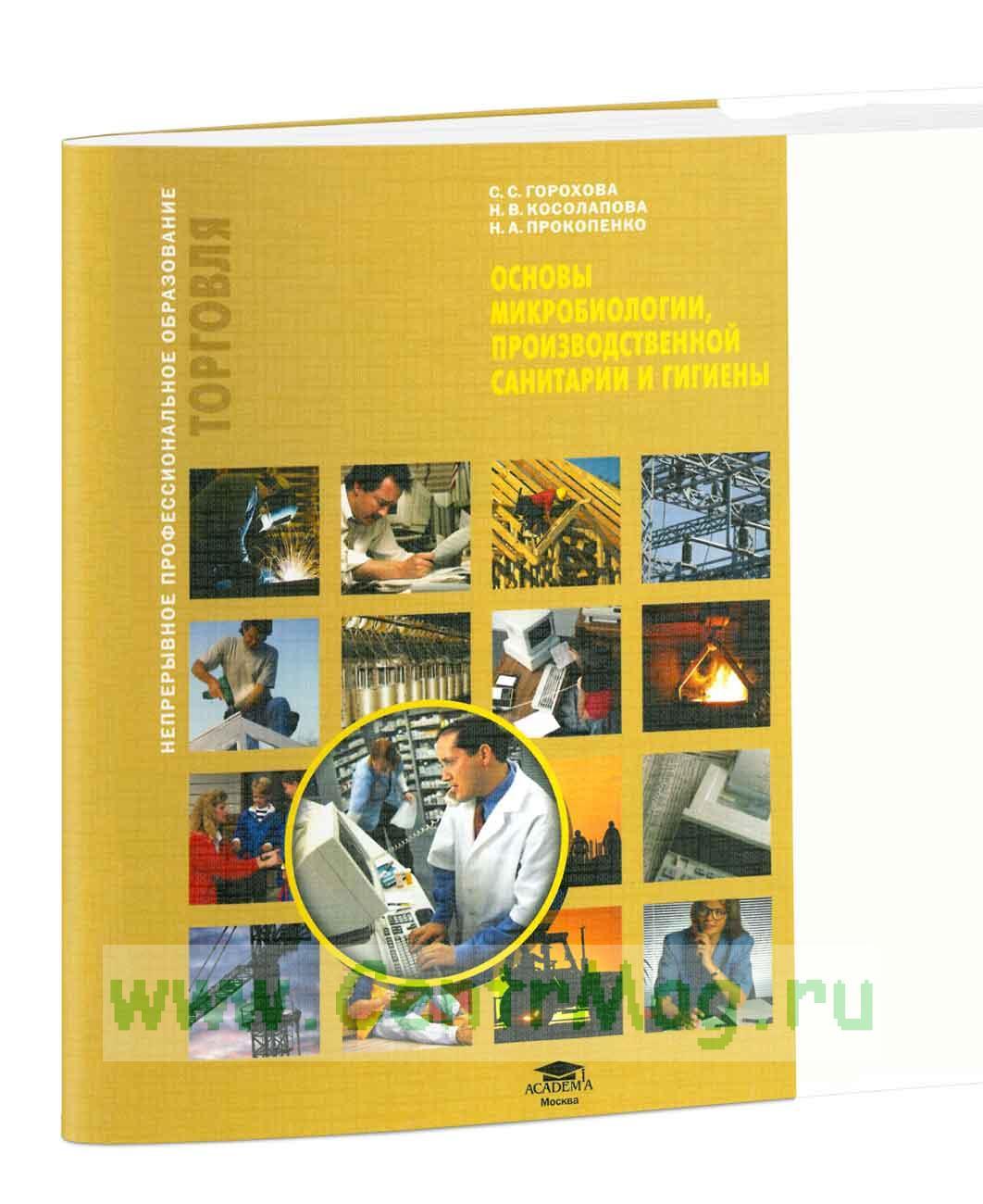 Основы микробиологии, производственной санитарии и гигиены: учебное пособие (5-е издание, стереотипное)