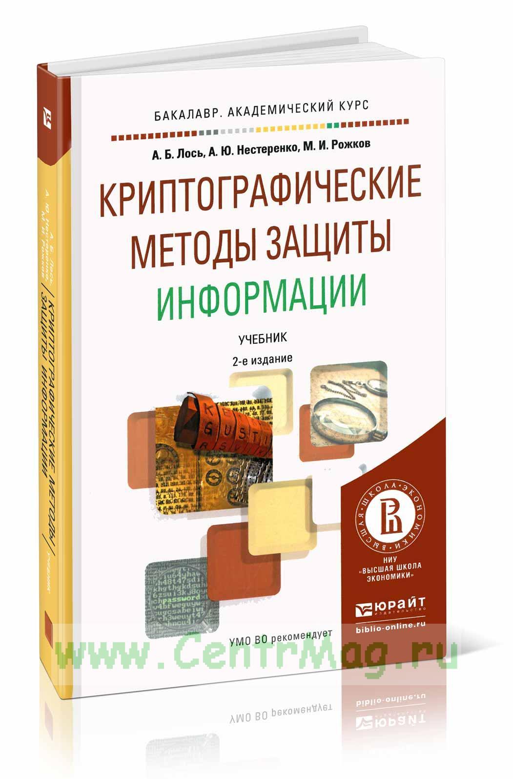 Криптографические методы защиты информации: учебник для академического бакалавриата (2-е издание, исправленное)