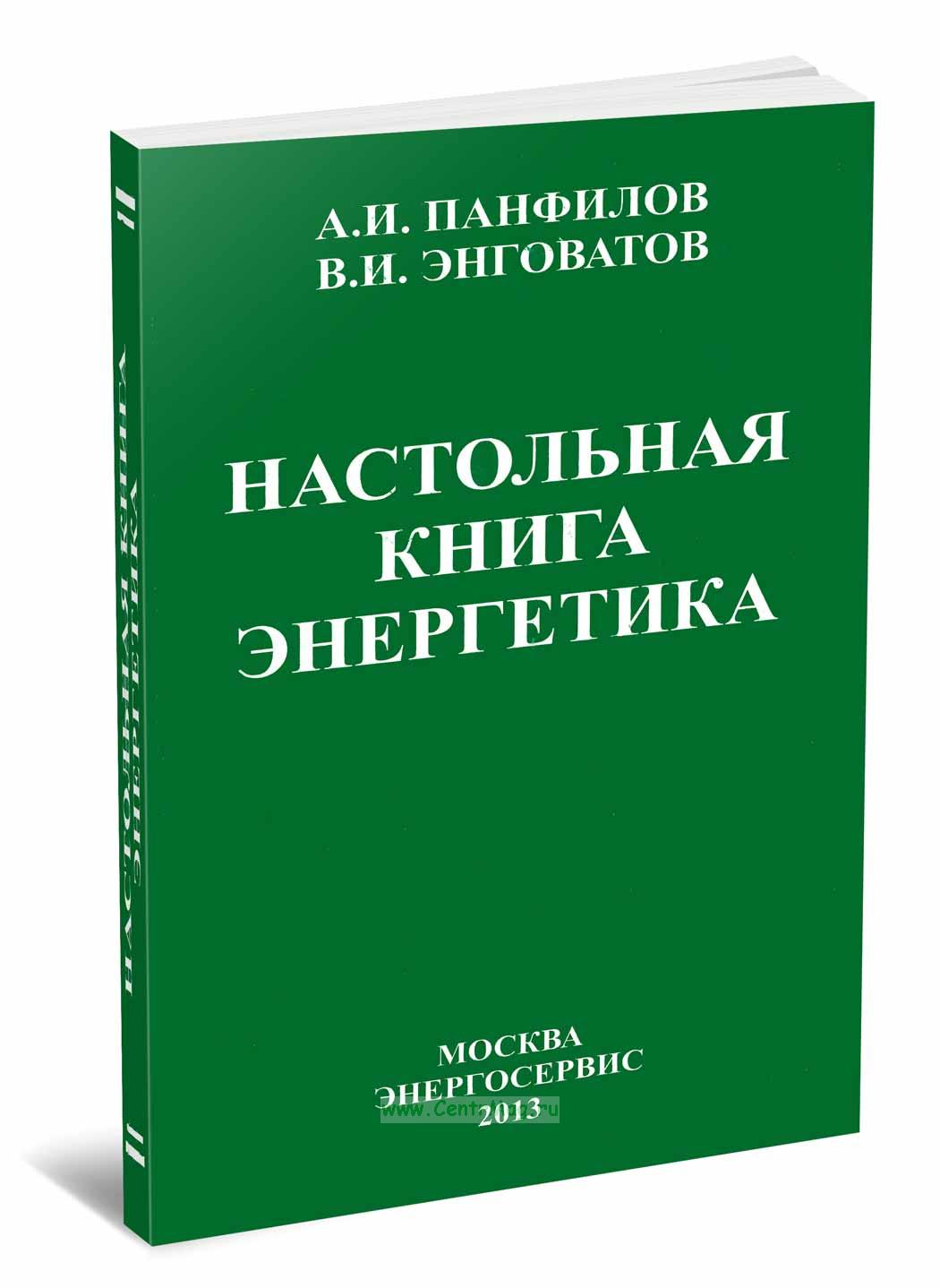Настольная книга энергетика. (Производственно-практическое пособие в вопросах и ответах для потребителей электрической и тепловой энергии)