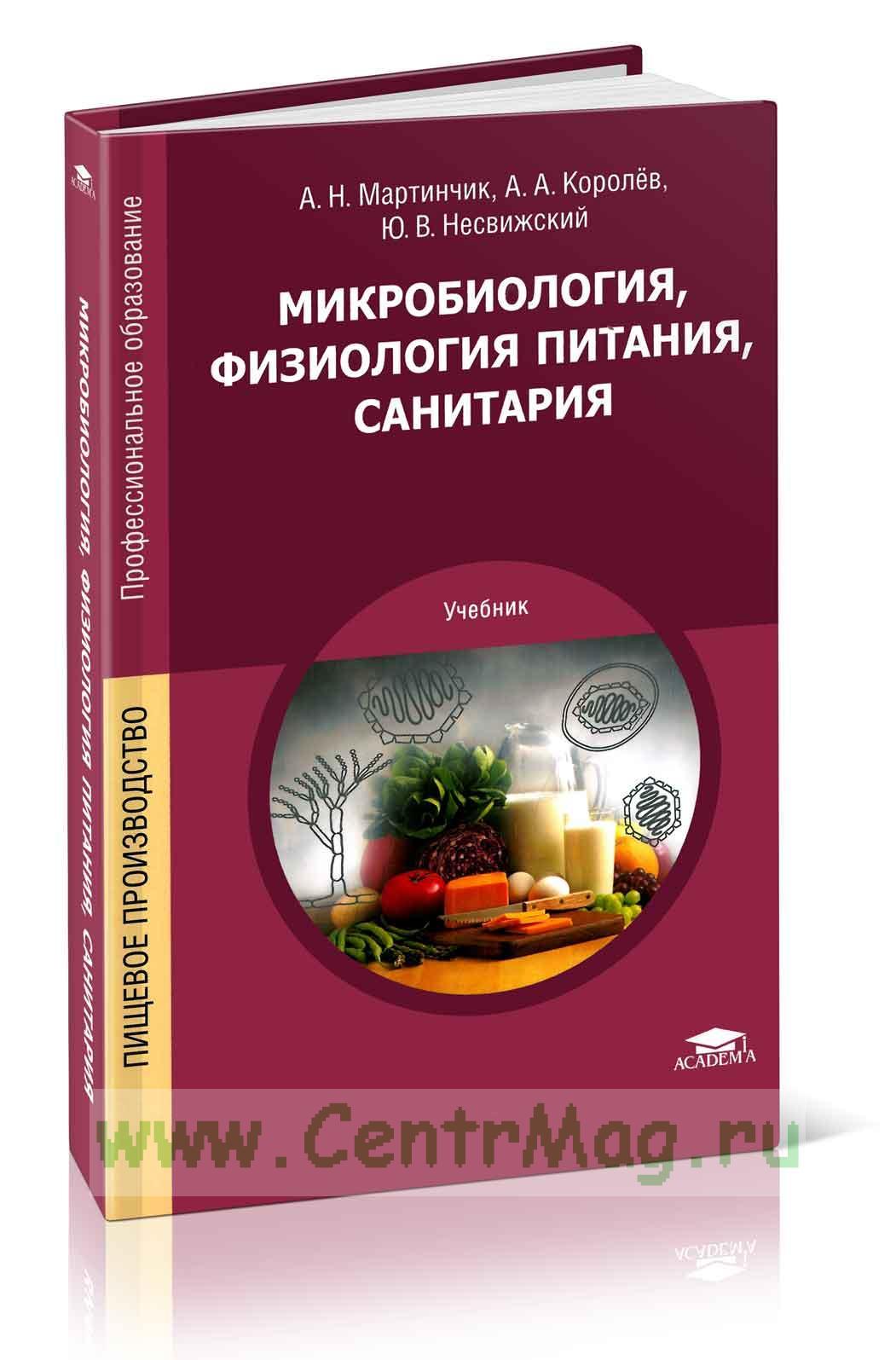 Микробиология, физиология питания, санитария: учебник (7-е издание, стереотипное)