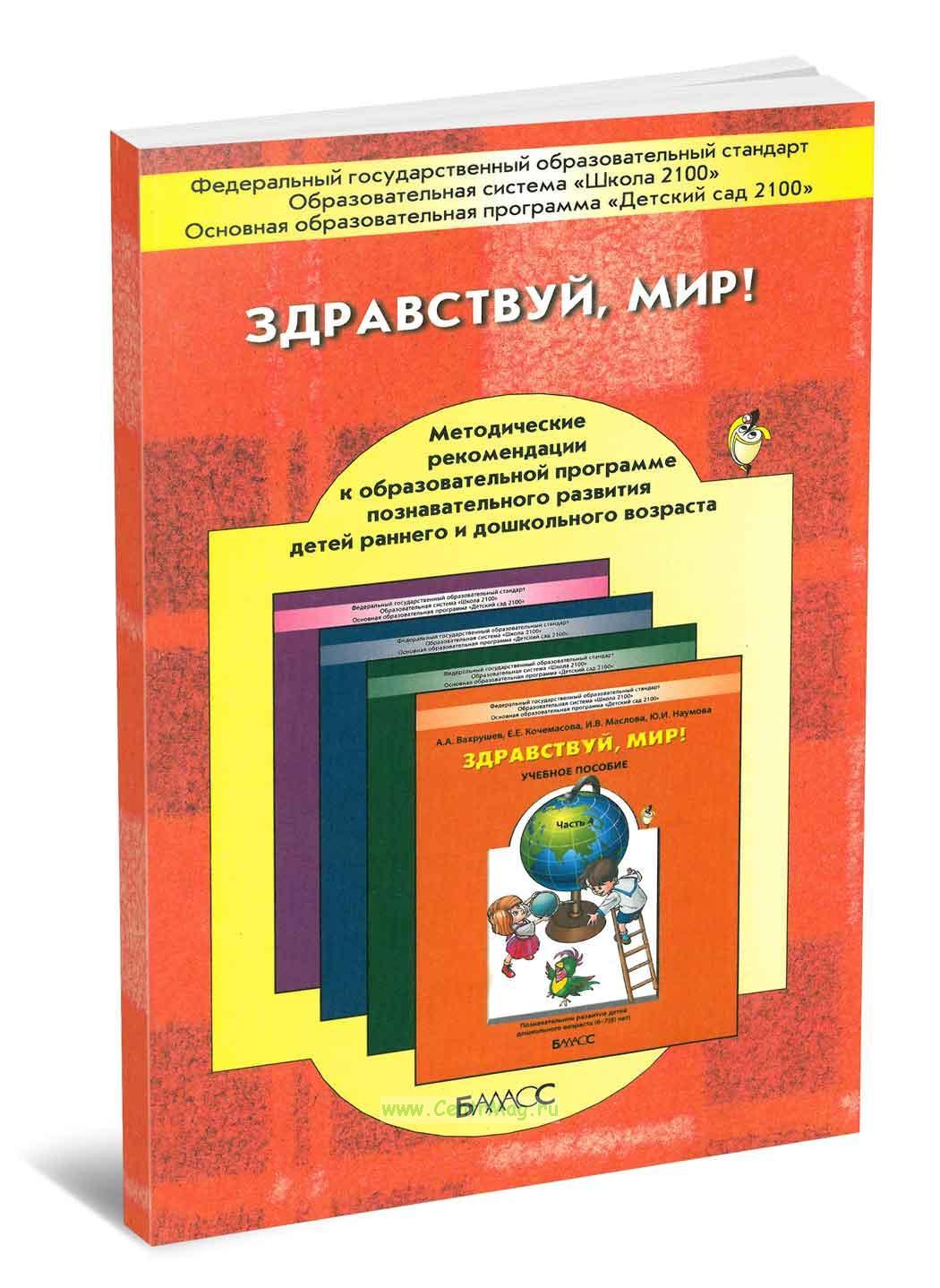 Здравствуй, мир. Методические рекомендации к образовательной программе познавательного развития детей раннего и дошкольного возраста