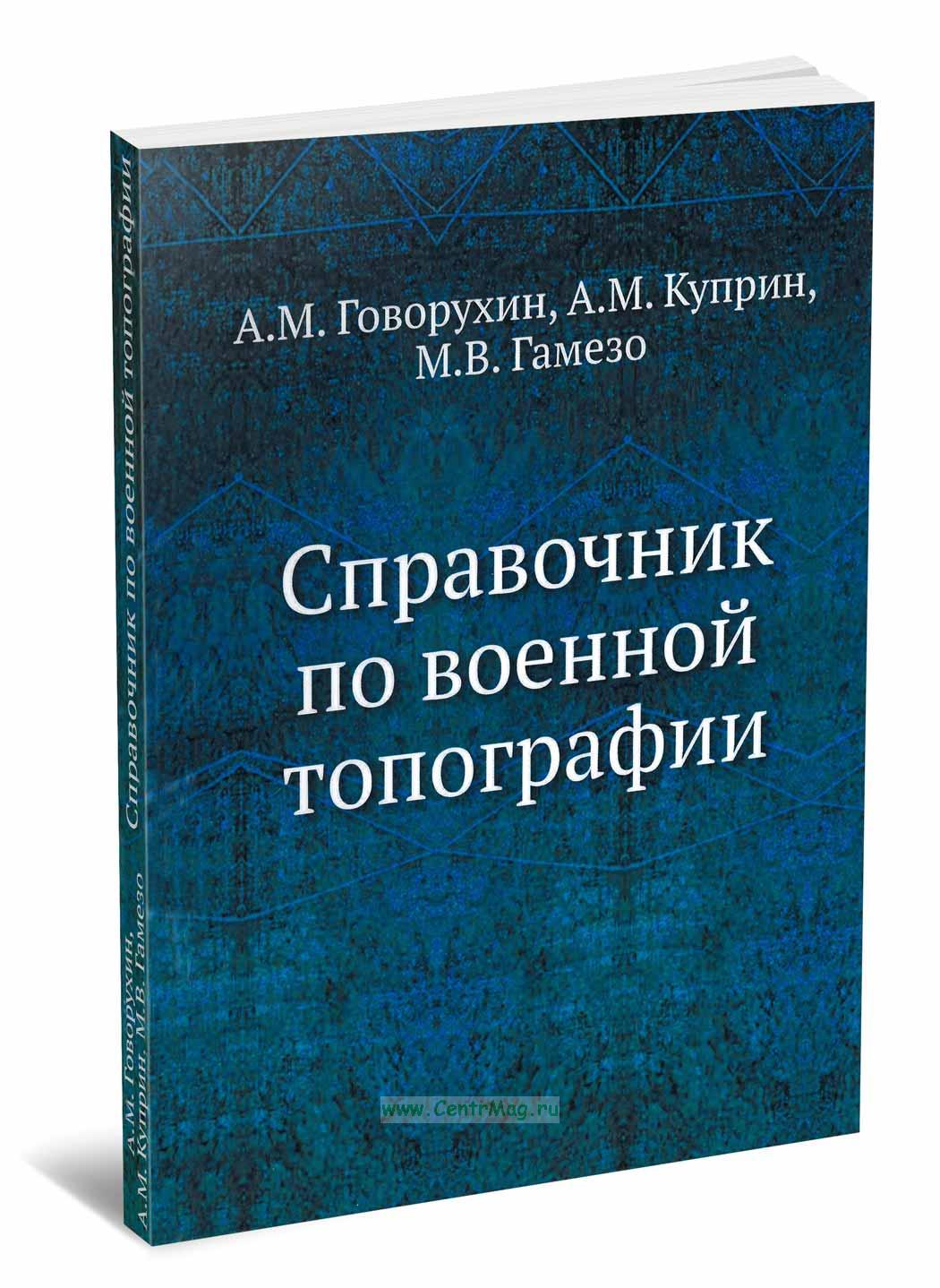 Справочник по военной топографии