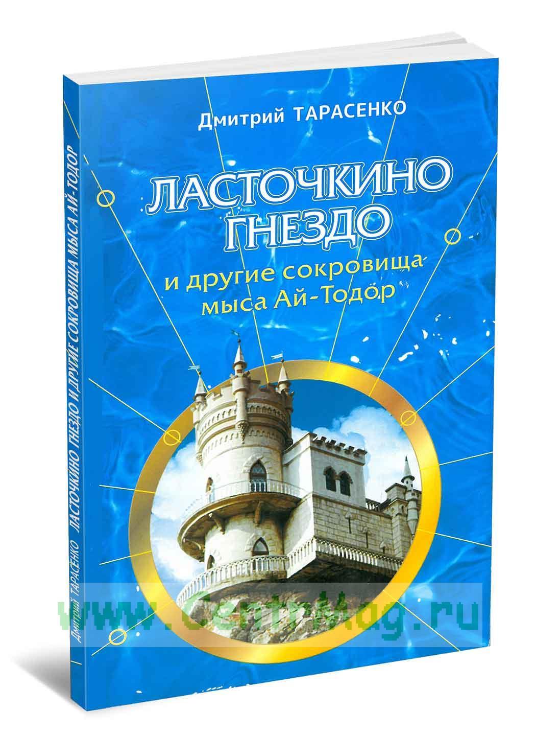 Ласточкино гнездо и другие сокровища мыса Ай-Тодор