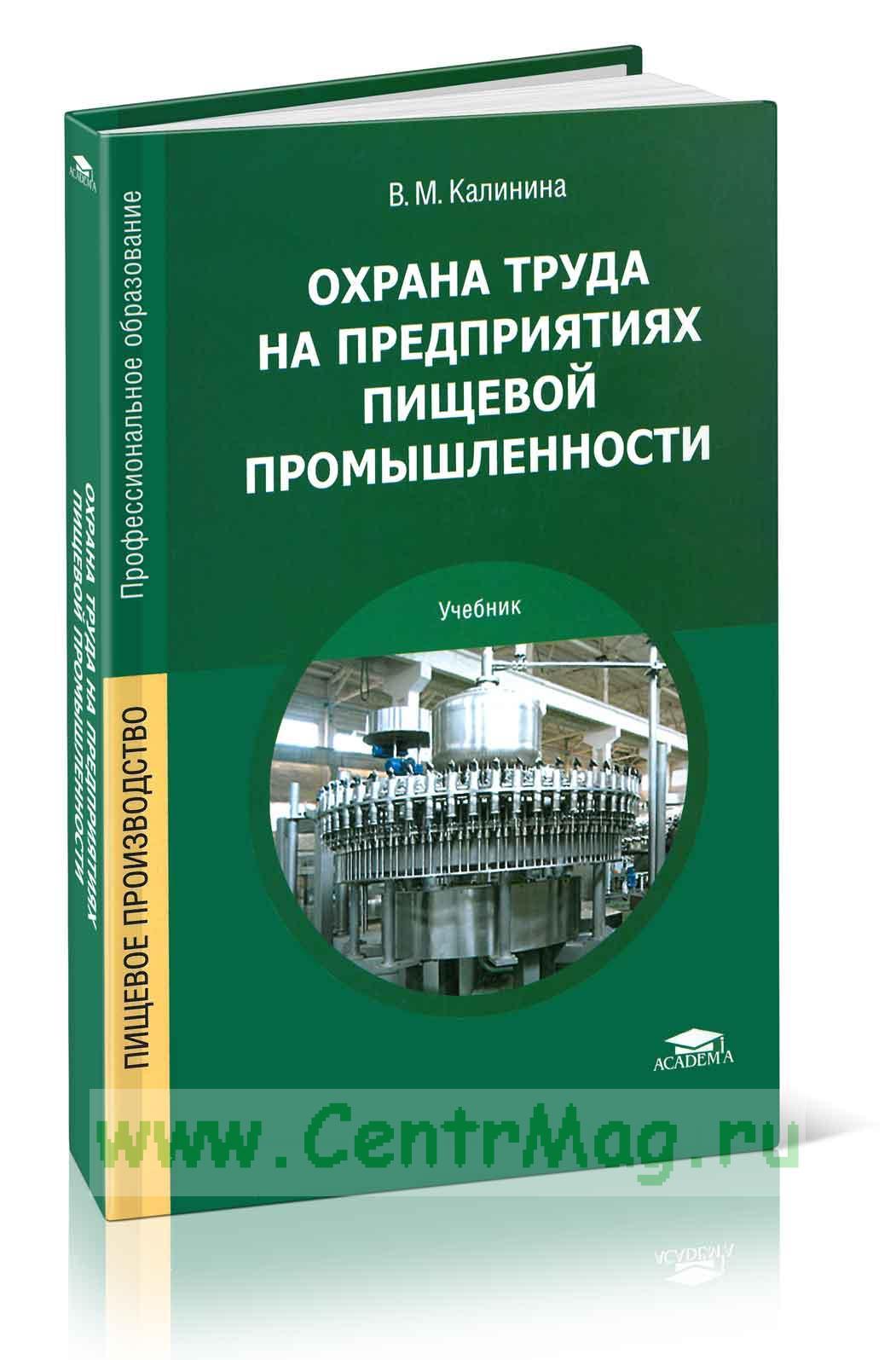 Охрана труда на предприятиях пищевой промышленности: учебник (5-е издание, исправленное)
