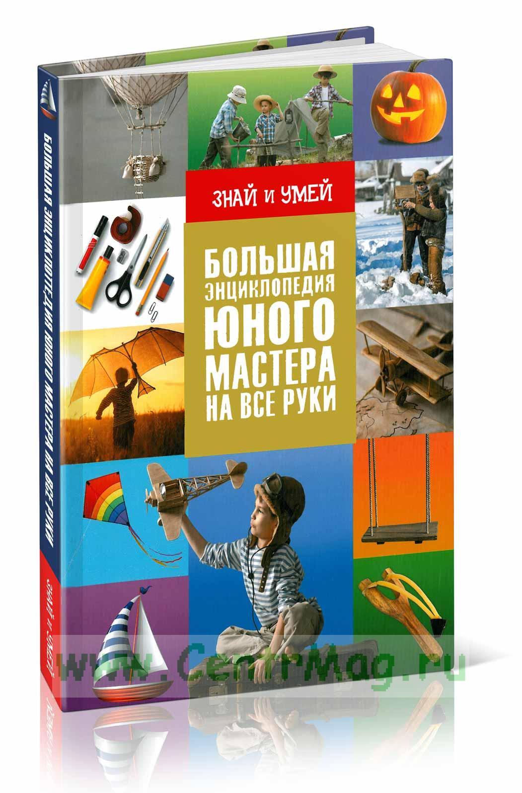 Большая энциклопедия юного мастера на все руки (Знай и умей)