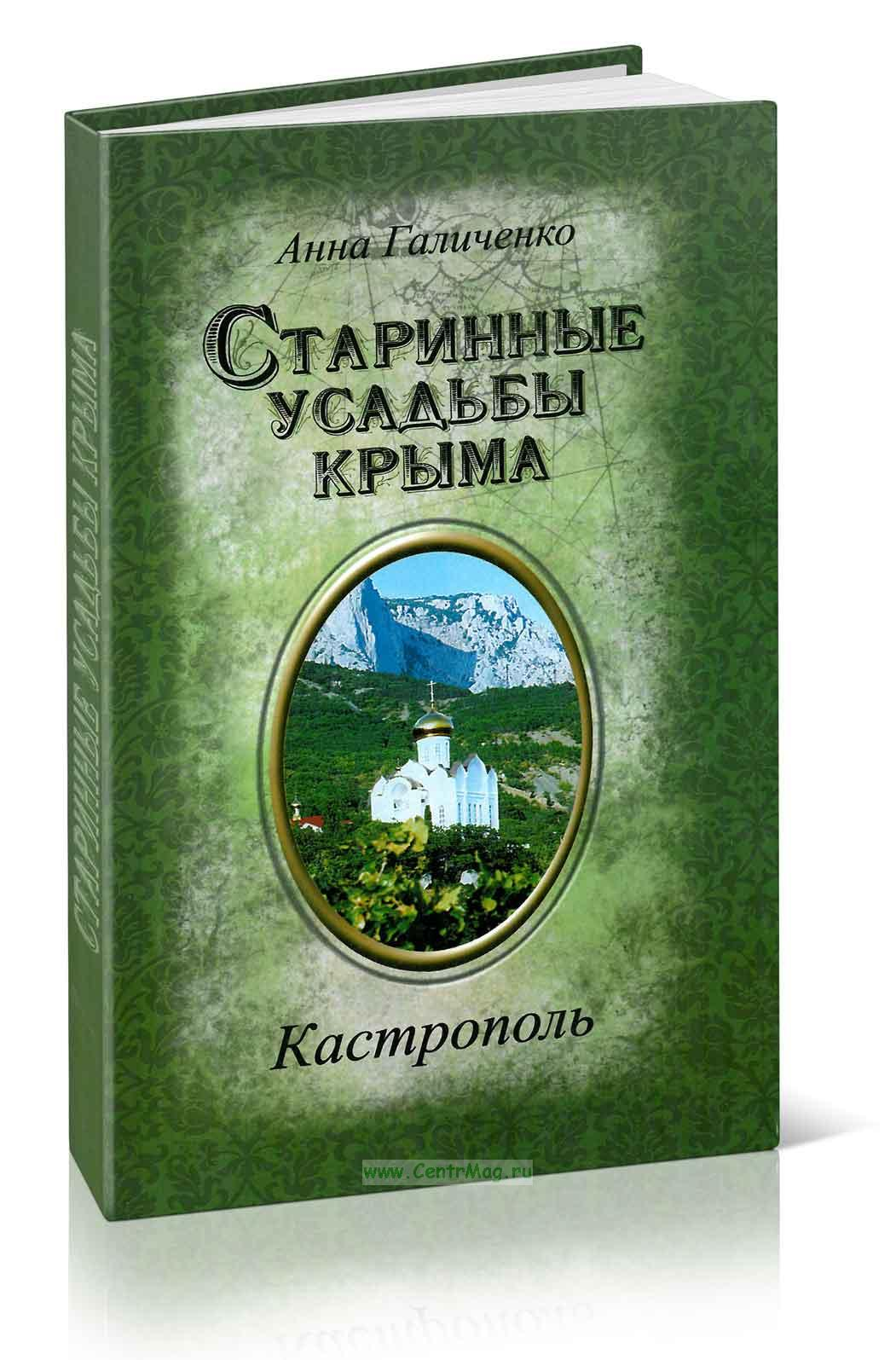 Старинные усадьбы Крыма. Кастрополь