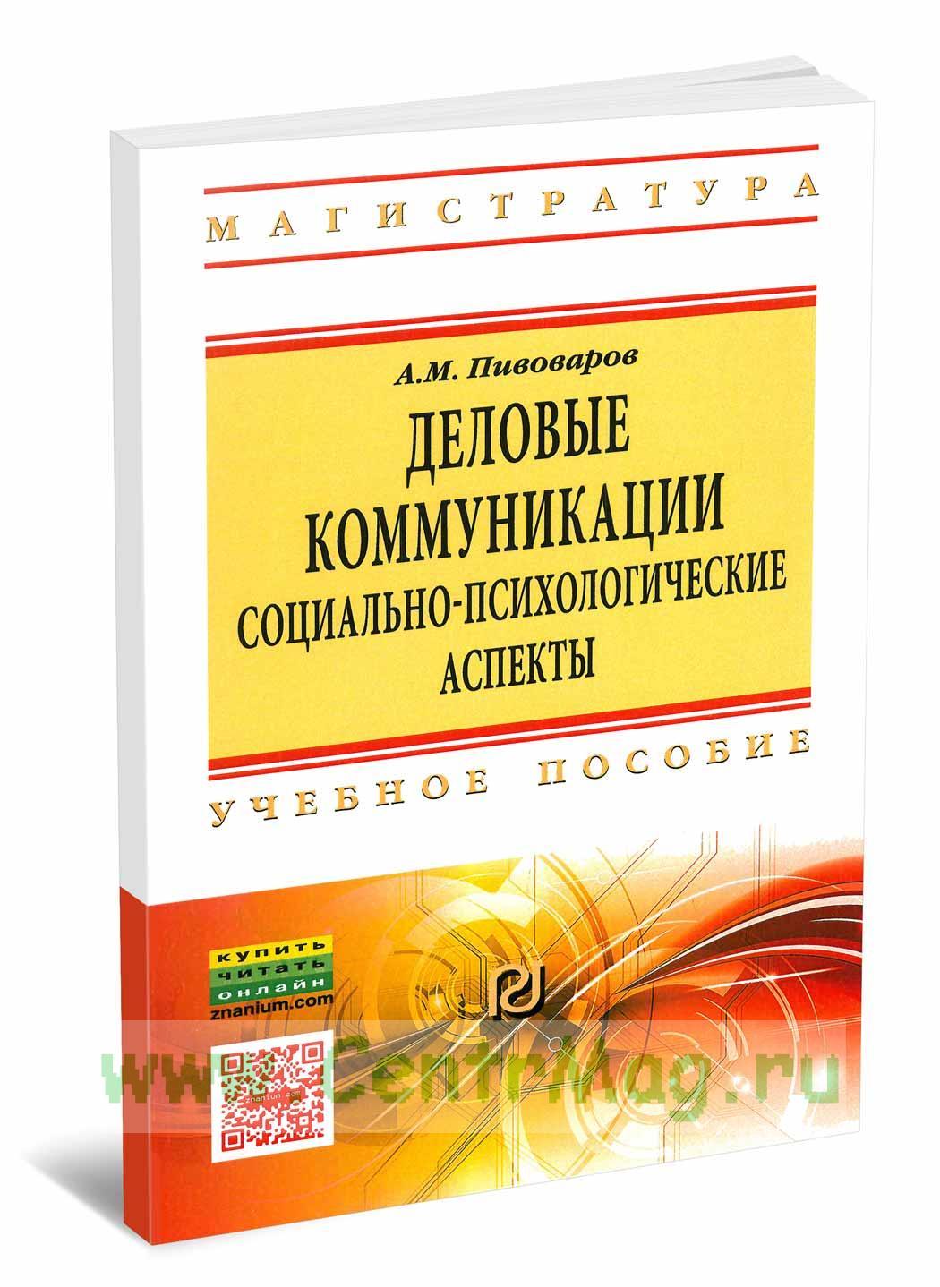 Деловые коммуникации: социально-психологические аспекты: учебное пособие