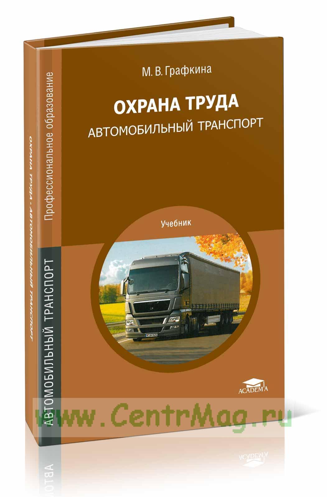 Охрана труда: Автомобильный транспорт: учебник (4-е издание, стереотипное)