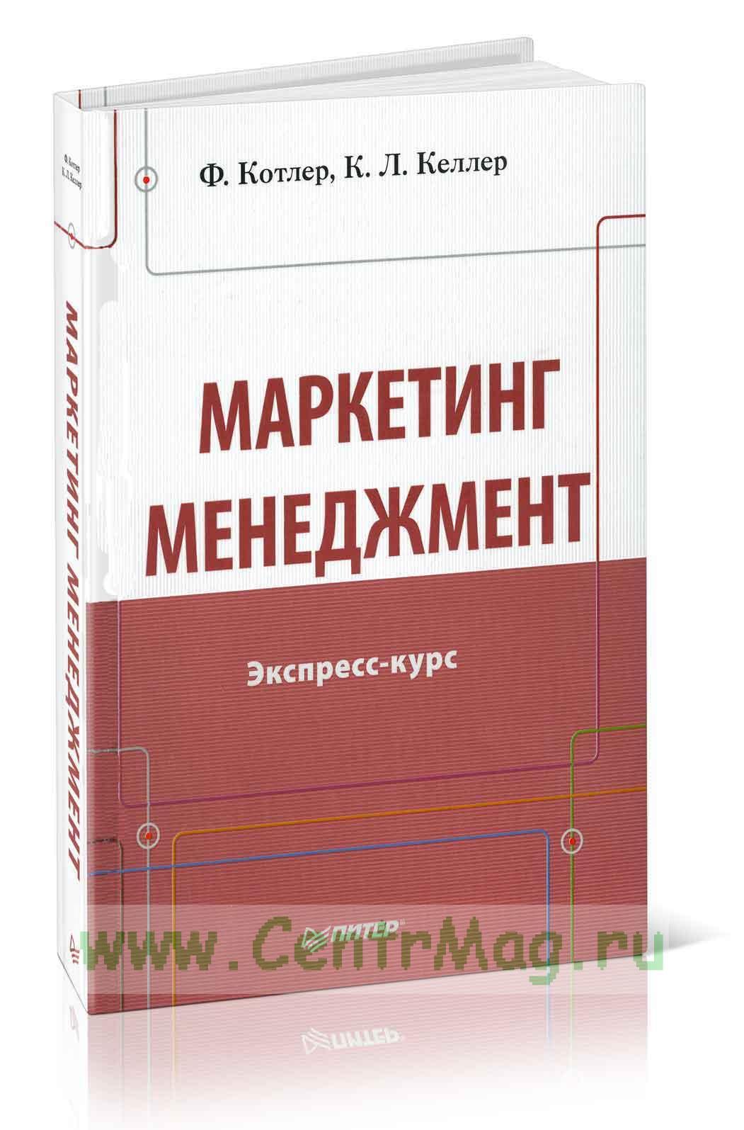 Маркетинг менеджмент. Экспресс-курс (3-е издание)