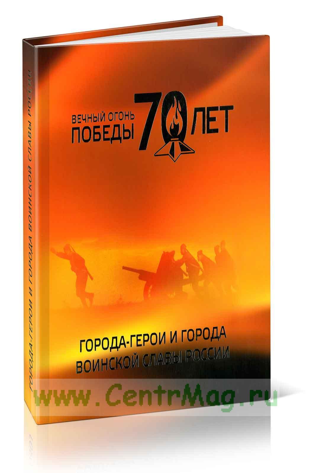 Вечный огонь победы. 70 лет. Города- герои и города воинской славы России